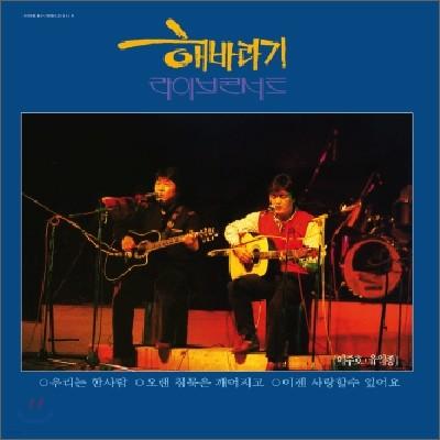 해바라기 - 라이브 콘서트