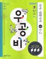 우공비 국어 생활국어 중3-2 (2009) - 답지만 판매합니다.