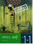 [LEADER'S] 리더스 과학 중학 1-1 (시험대비용 교재)