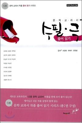 12종 문학 교과서 수필 극 풀어읽기 (2014년)