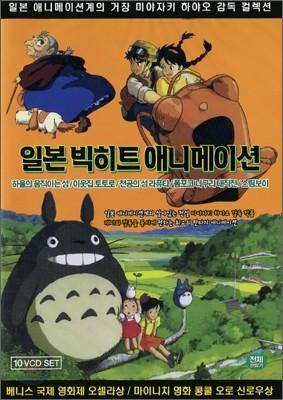 일본 빅 히트 애니메이션 : 미야자키 하야오 외(10 DIsc)