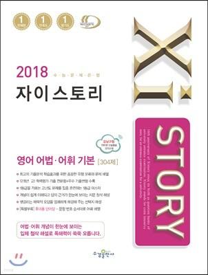 2018 Xistory 자이스토리 영어 어법 어휘 기본 304제