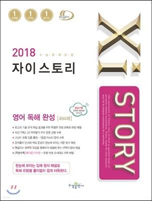 2018 Xistory 자이스토리 영어 독해 완성 494제