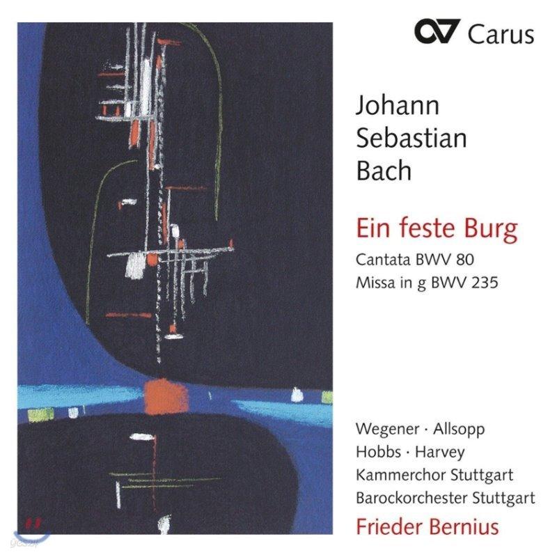Frieder Bernius 바흐: 칸타타 80번 '내 주는 강한 성이오', 미사 브레비스 G단조 (J.S. Bach: Cantata 'Ein feste Burg' BWV80, Missa BWV 235)