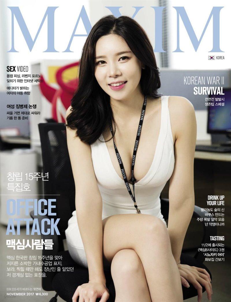 맥심 MAXIM 2017년 11월호