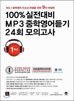100% 실전대비 MP3 중학영어듣기 24회 모의고사 중학교 1학년 (2018년)