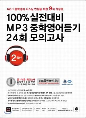 100% 실전대비 MP3 중학영어듣기 24회 모의고사 중학교 2학년 (2018년)