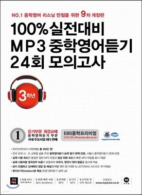 100% 실전대비 MP3 중학영어듣기 24회 모의고사 중학교 3학년 (2018년)
