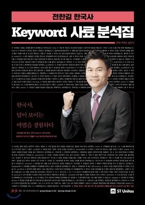 2018 전한길 한국사 키워드 사료 분석집