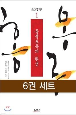 [100%페이백] 홍루몽 세트
