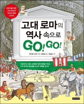 고대 로마의 역사 속으로 GO! GO!