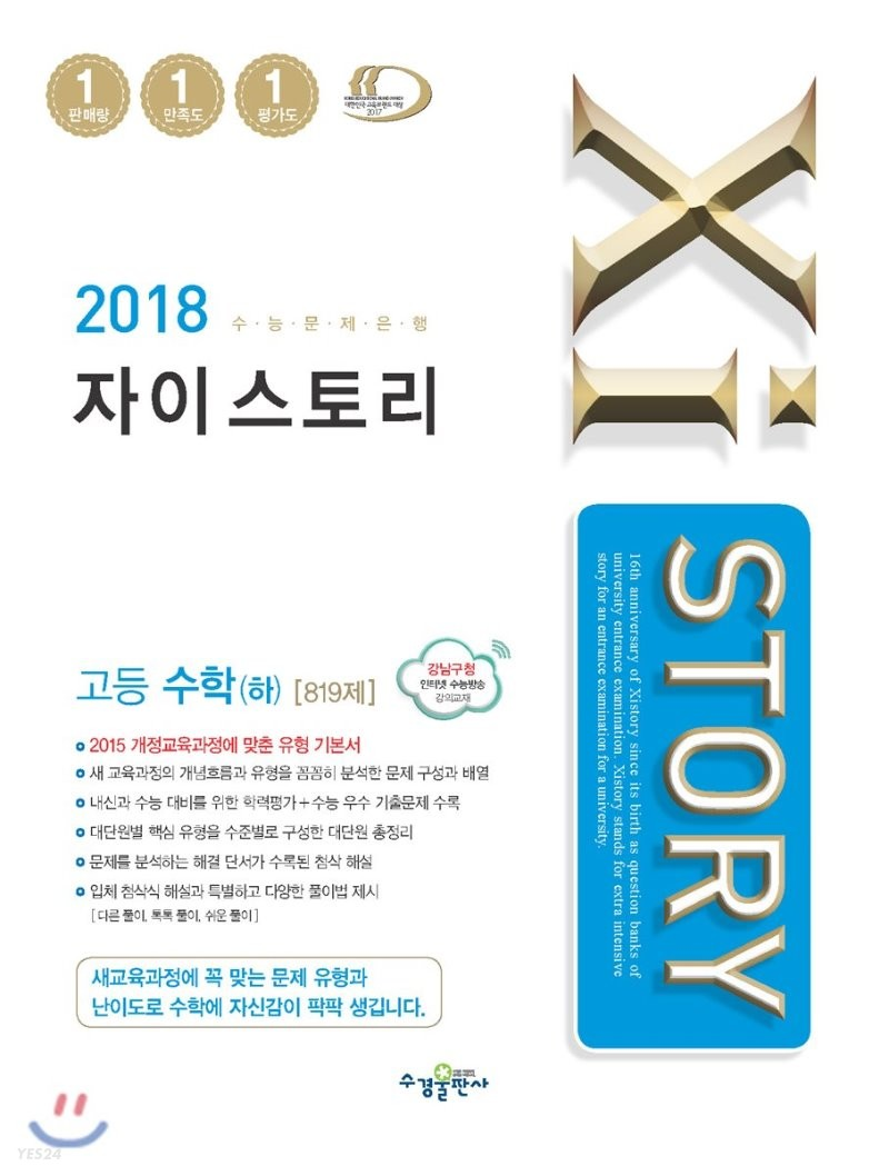 2018 Xistory 자이스토리 고등 수학 (하) 819제