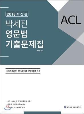 2018 ACL 박세진 영문법 기출문제집