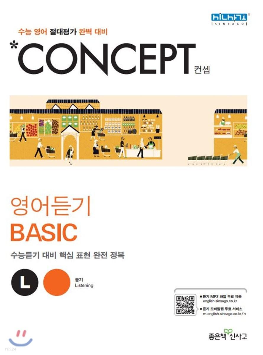 신사고 Concept 컨셉 영어듣기 Basic (2021년용)