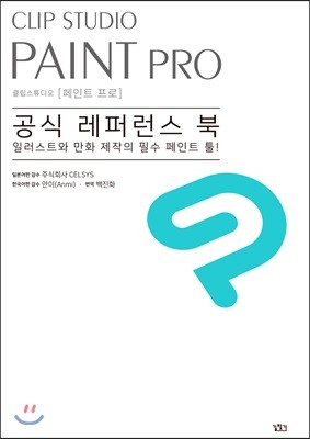 CLIP STUDIO PAINT 공식 레퍼런스 북