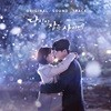 당신이 잠든 사이에 (SBS 수목드라마) OST