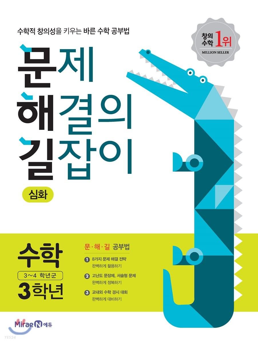 문제 해결의 길잡이 심화 수학 3학년 (2021년용)
