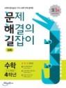 문제 해결의 길잡이 심화 수학 4학년 (2018년)