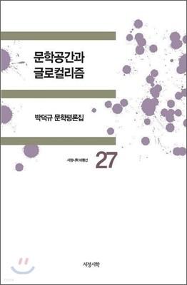 문학공간과 글로컬리즘
