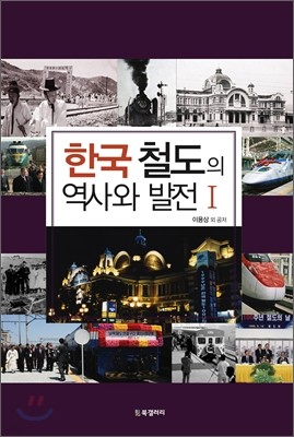 한국 철도의 역사와 발전 1