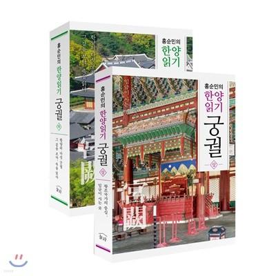 홍순민의 한양읽기: 궁궐 세트