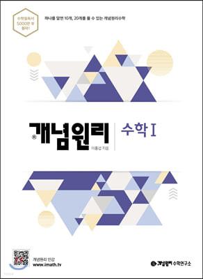 개념원리 수학 1 (2020년용)