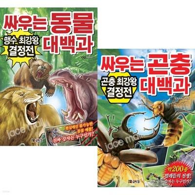 싸우는 동물 대백과 + 싸우는 곤충 대백과 세트 (전2권) - 맹수최강와.곤충최강왕