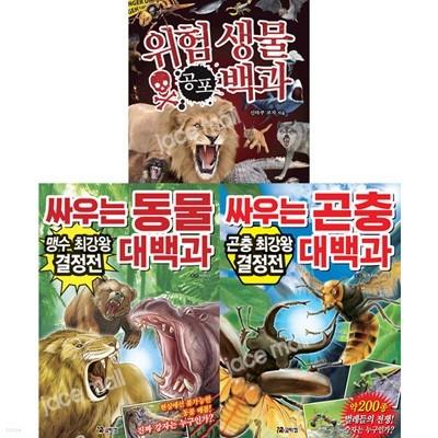 싸우는 동물 대백과+ 싸우는 곤충 대백과+위험 생물 공포 백과 세트 (전3권)