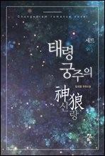 [합본] 태령궁주의 神狼 (전2권/완결)