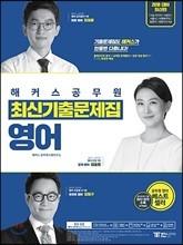 2018 해커스 공무원 최신기출문제집 영어