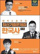2018 해커스 공무원 최신기출문제집 한국사 추록
