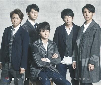 Arashi (아라시) - Doors ~勇氣の軌跡~ [통상반]