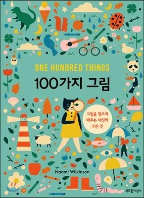 100가지 그림