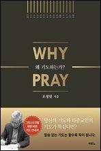 [대여] 왜 기도하는가?