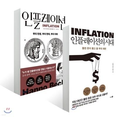 인플레이션 + 인플레이션의 시대