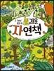 큰 그림으로 펼쳐 보는 놀라운 자연책