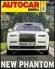 오토카 코리아 AUTOCAR KOREA (월간) : 11월 [2017]