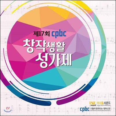 제17회 cpbc 창작생활성가제 본선 앨범