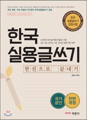 한국실용글쓰기 한권으로 끝내기