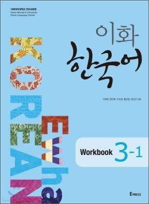 이화 한국어 Workbook 3-1