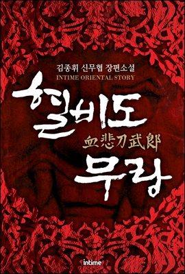 [세트] 혈비도무랑 (총10권/완결)