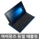 아이뮤즈 컨버터8 32G 윈도우/안드로이드 듀얼OS