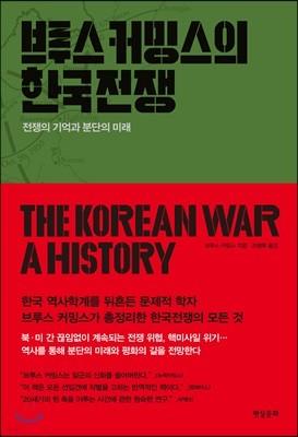 브루스 커밍스의 한국전쟁