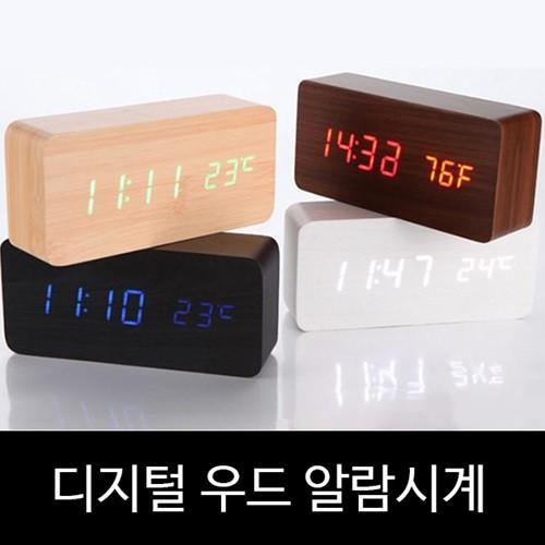디지털 우드 탁상시계 직사각형 밝기조절 알람시계