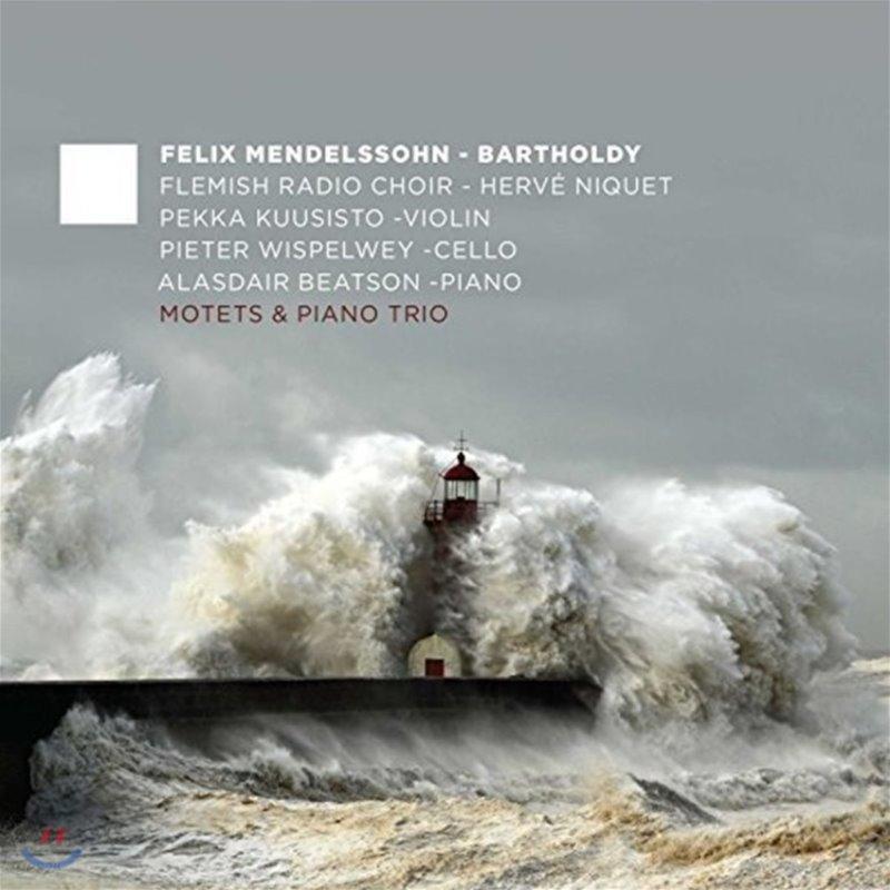 Pieter Wispelwey / Herve Niquet 멘델스존: 모테트와 피아노 삼중주 2번 (Mendelssohn: Motets & Piano Trio Op.66)