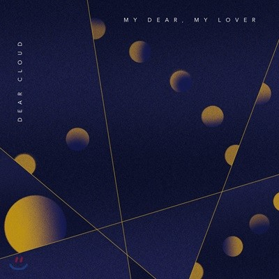 디어클라우드 (Dear Cloud) 4집 - My Dear, My Lover