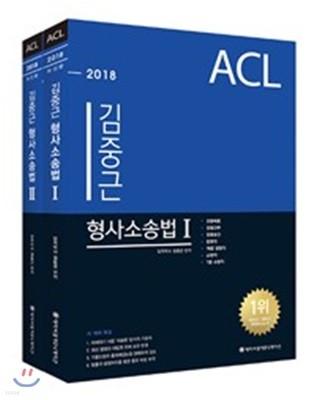 2018 ACL 김중근 형사소송법 기본서