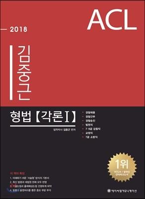 2018 ACL 김중근 형법 기본서