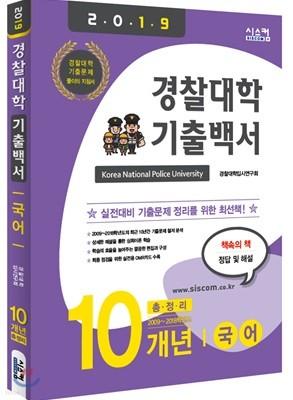 2019 경찰대학 기출백서 국어 10개년 총정리 (2017년)