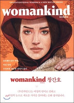 [과월호] 우먼카인드 womankind (계간) : 1호 [2017] 창간호